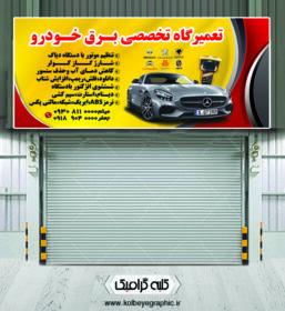 بنر تعمیرگاه تخصصی برق خودرو