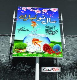 طرح لایه باز بنر عید نوروز ۱۳۹۹