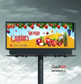 طرح psd بنر میوه فروشی