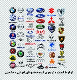 لوگو با کیفیت و دوربری شده خودروهای ایرانی و خارجی