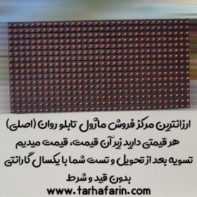 قیمت ماژول تابلو روان