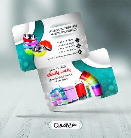 طرح لایه باز کارت ویزیت فروشگاه ظروف پلاستیکی
