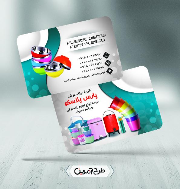 طرح لایه باز کارت ویزیت فروشگاه لوازم پلاستیکی