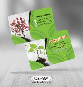 کارت ویزیت فروش نهال میوه و تزئینی