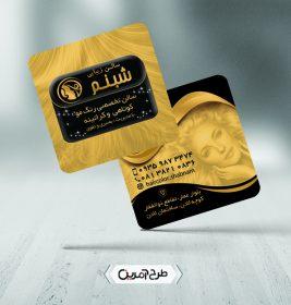 طرح طلایی کارت ویزیت آرایشگاه زنانه