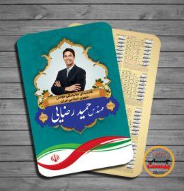 کارت ویزیت کاندیدای انتخاباتی