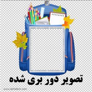 وکتور کیف مدرسه کودکانه