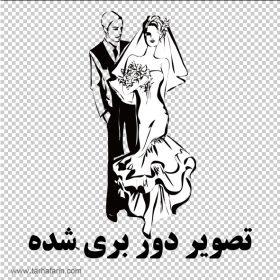 تصویر گرافیکی عروس و داماد