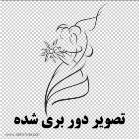 لوگوی مزون عروس