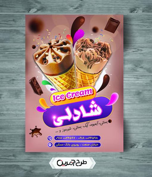 طرح تراکت بستنی فروشی و کافی شاپ