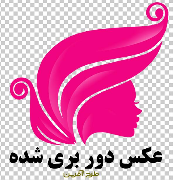 وکتور لوگوی صورتی آرایشگاه زنانه PNG