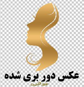 وکتور لوگوی آرایشگاه زنانه PNG طلایی
