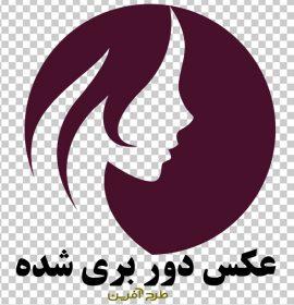 دانلود لوگوی لایه باز آرایشگاه زنانه