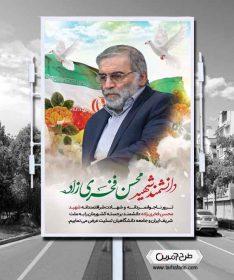 بنر شهید دانشمند محسن فخری زاده