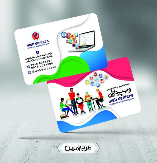 طرح لایه باز کارت ویزیت شرکت برنامه نویسی