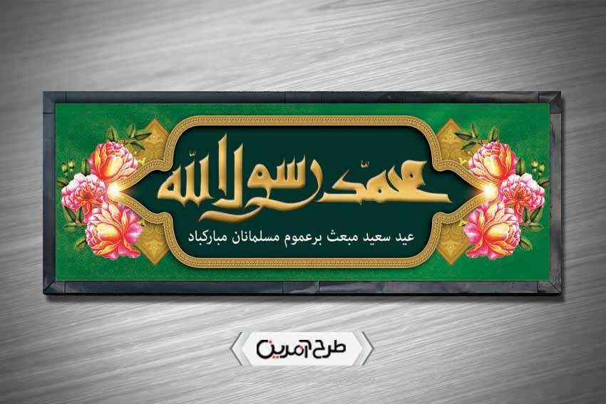 طرح لایه باز بنر عید مبعث رسول الله