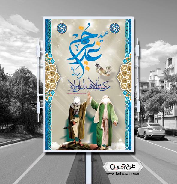 طرح بنر عید سعید غدیر خم