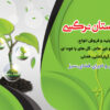 کارت ویزیت فروش درخت نهال میوه