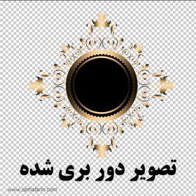 فریم دایره ای طلایی png