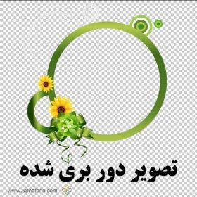 وکتور دایر و گل png