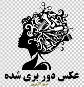 وکتور نماد آرایشگاه زنانه png