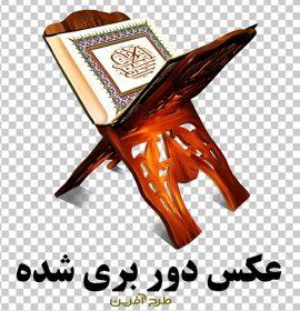 وکتور قرآن با کیفیت png