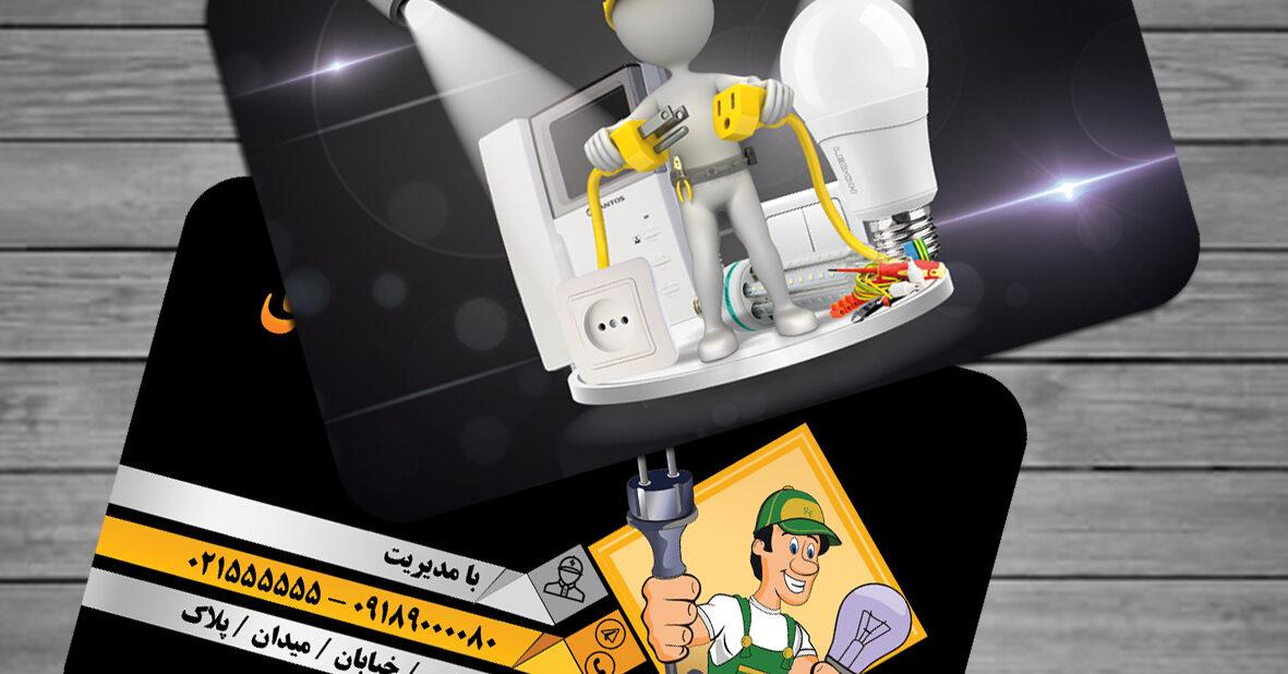 کارت ویزیت برق کشی ساختمان