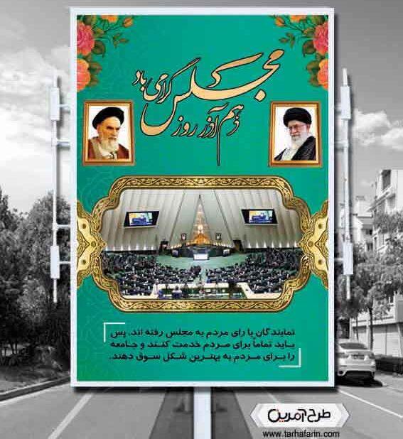 بنر لایه باز روز مجلس شورای اسلامی