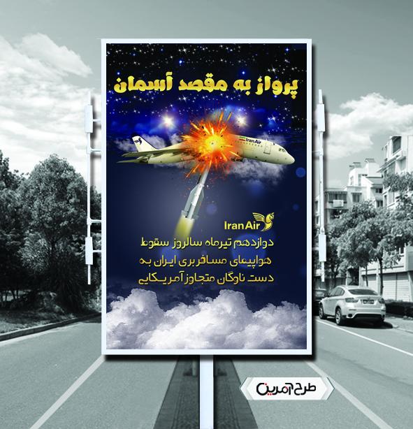 طرح لایه باز بنر سقوط هواپیمای مسافر بری ایران