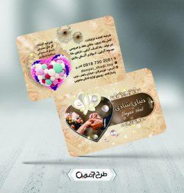 طرح کارت ویزیت تشریفات و تالار عروسی